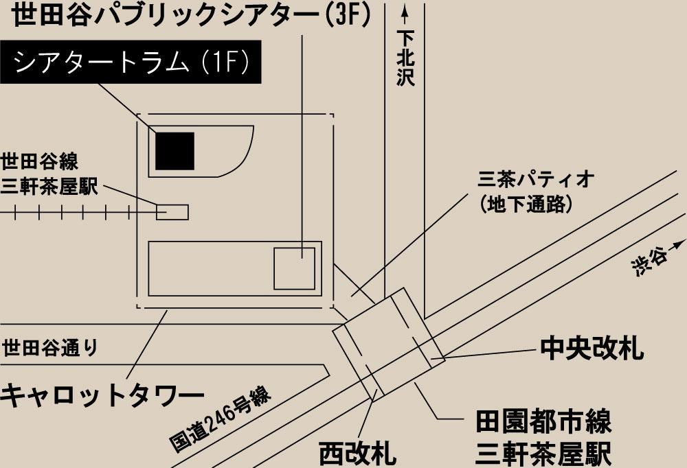 世田谷パブリックシアター