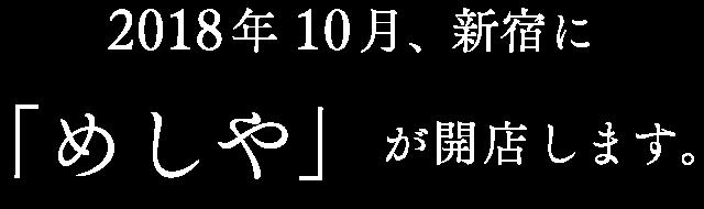2018年10月、新宿に「めしや」が開店します。