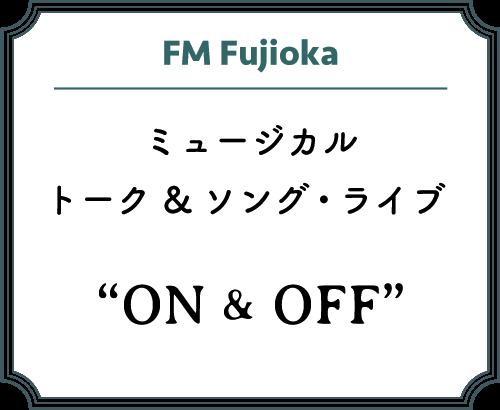 """ミュージカル トーク & ソング・ライブ """"ON & OFF"""""""